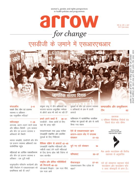 Asia Archives - ASK-us - Open Access Resources on SRHR